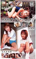 「美少女手コキオナニー伝説 1」のパッケージ画像