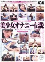 「美少女オナニー伝説 1」のパッケージ画像