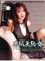 「高級美熟女 神谷麗子」のパッケージ画像
