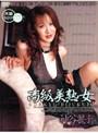 高級美熟女 神谷麗子