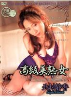 「高級美熟女 北村静香」のパッケージ画像
