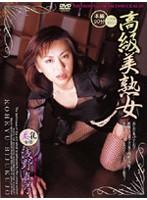 高級美熟女 浅野真弓