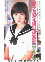 「美少女(秘)生撮り倶楽部 VOL.1 笠木忍」のパッケージ画像
