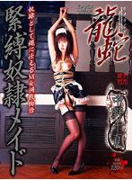 「龍蛇 緊縛奴隷メイド 中野千夏」のパッケージ画像