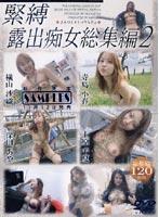 「緊縛露出痴女 総集編2」のパッケージ画像