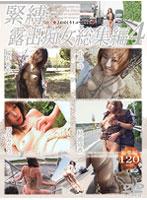 「緊縛露出痴女 総集編4」のパッケージ画像