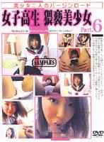 「女子校生猥褻美少女 PART.6」のパッケージ画像