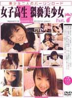 「女子校生猥褻美少女 PART.7」のパッケージ画像