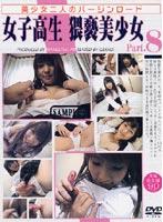 「女子校生猥褻美少女 PART.8」のパッケージ画像
