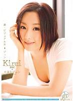Kirei 【綺麗】 キヨミジュン
