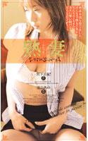 「熟妻-うれづま- 宮下真紀 遠山あゆ」のパッケージ画像