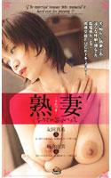 「熟妻-うれづま- 友田真希 楠真由美」のパッケージ画像