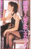 「綺麗な人妻を犯しませんか 葉山杏子」のパッケージ画像