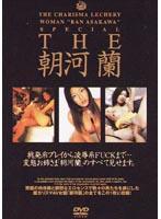 「THE 朝河蘭」のパッケージ画像