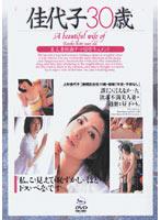 佳代子 30歳 美人妻性癖ナマ撮りドキュメント