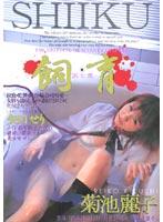 「飼育 第七章 菊池麗子 矢口せり」のパッケージ画像