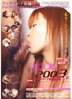 「フェラコレ2003春」のパッケージ画像