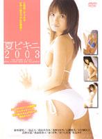 「夏ビキニ2003」のパッケージ画像