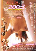 「フェラコレ2003夏」のパッケージ画像