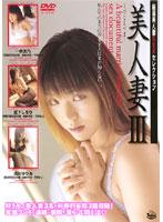 「厳選美人妻SEXセレクション 美人妻3」のパッケージ画像