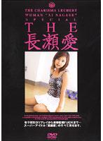 「THE 長瀬愛」のパッケージ画像