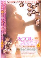「フェラコレ2003秋」のパッケージ画像