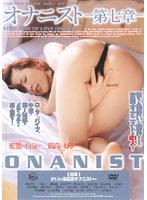 「オナニスト [第七章]」のパッケージ画像