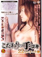 「こだわりの手コキ 22人の手コキ嬢」のパッケージ画像