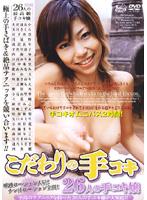「こだわりの手コキ 26人の手コキ嬢」のパッケージ画像