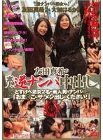 「友田真希の素人逆ナンパ中出し」のパッケージ画像