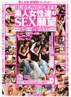 「はじめてAVに出演する素人女性達のSEX願望」のパッケージ画像