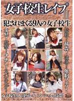 「女子校生レイプ2 犯されまくる9人の女子校生」のパッケージ画像