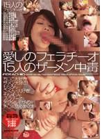 「愛しのフェラチーオ 15人のザーメン中毒」のパッケージ画像