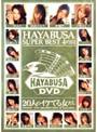 HAYABUSA SUPER BEST 4時間 20人のイケてる女たち