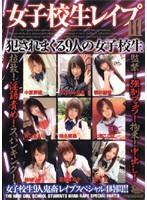 「女子校生レイプ3 犯されまくる9人の女子校生」のパッケージ画像