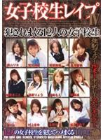 「女子校生レイプ4 犯されまくる12人の女子校生」のパッケージ画像