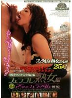「フェラコレ 熟女編 25人のフェラマダム」のパッケージ画像
