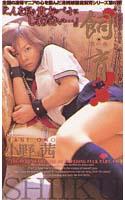「飼育 第六章 小野茜」のパッケージ画像