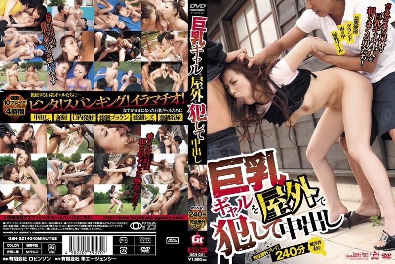 28gen021sopl GEN 021 Ryu Narushima, Yuuka Hosho, Aiko Nagai, Ryo Tsujimoto   Violation and Then Nakadashi of a Big Tits Gal Outdoors