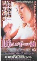「16人の手コキ嬢」のパッケージ画像
