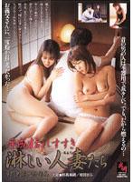 「平成枯れすすき 淋しい人妻(おんな)たち」のパッケージ画像