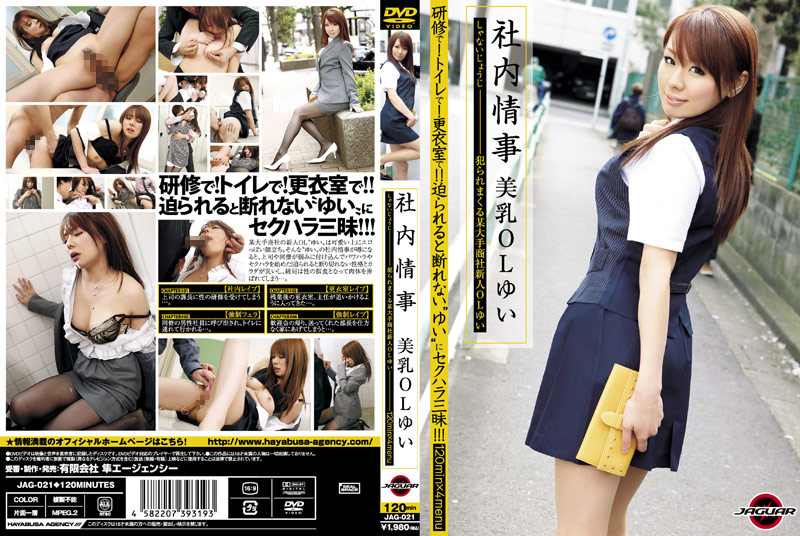 28jag021sopl JAG 021 Yui Shiina   Office Lady House Affair