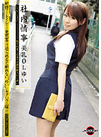Watch Office Lady House Affair - Yui Shiina