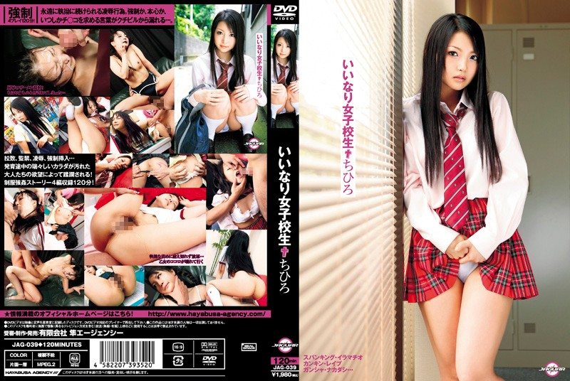 28jag039sopl [JAG 039] Chihiro Aoi – Good Sex School Girl with Me