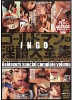 「ゴールドマンの淫語大全集」のパッケージ画像