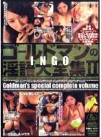 「ゴールドマンの淫語大全集 2」のパッケージ画像