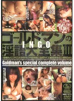 ゴールドマンの淫語大全集 3