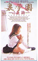 「裏学園 小森詩」のパッケージ画像
