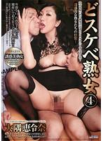 どスケベ熟女 4 大隅恵令奈