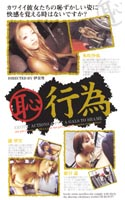 「恥行為 氷咲沙弥 蘭望実 姫宮遥」のパッケージ画像